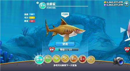 饥饿鲨进化破解版无限钻石无限金币图1