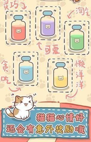 我的招财猫红包版图1