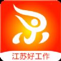 江苏人才网招聘平台