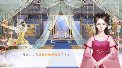 传闻中的女帝后宫破解版六月图3