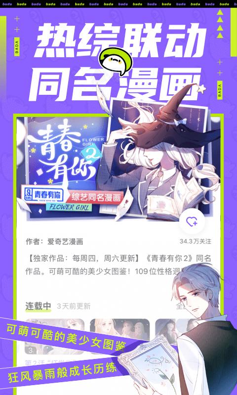 年华香书漫画图1