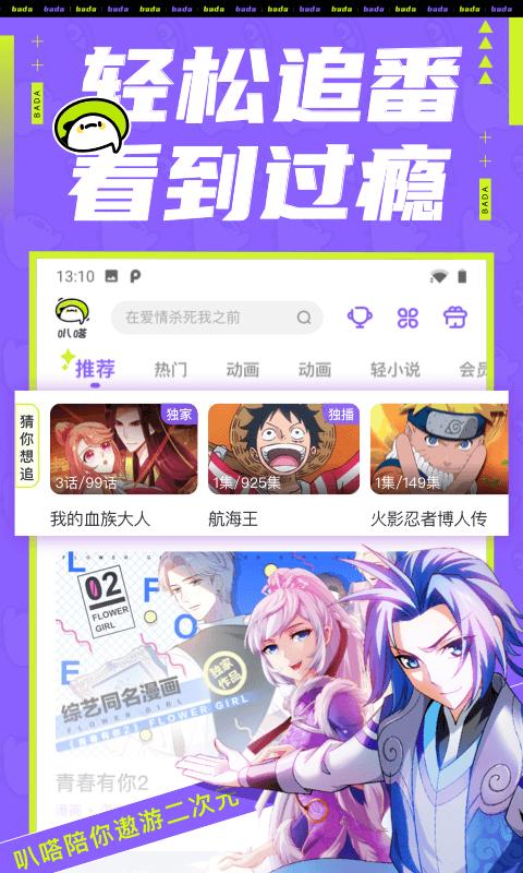 全彩里库番库漫画图3