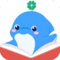 海豚绘本阅读app