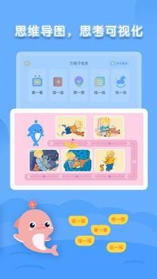 海豚绘本阅读app图3
