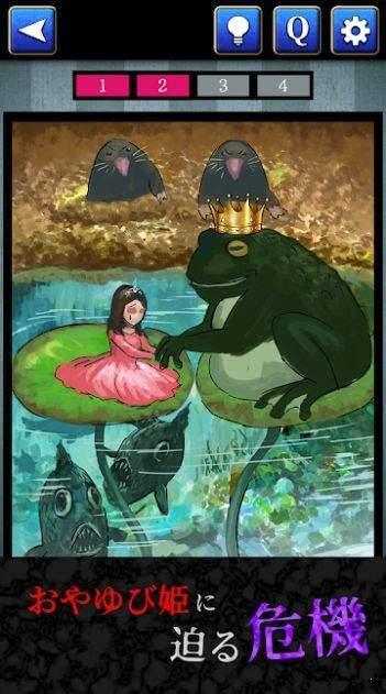 细思极恐童话图3