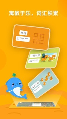 海豚绘本阅读app图2