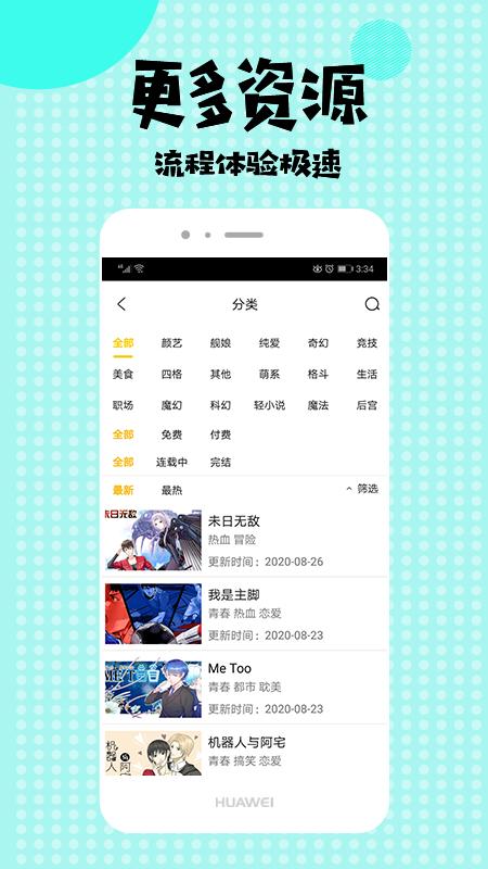 扑飞漫画app最新版图3