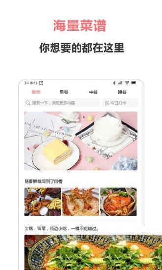 美食之家图2