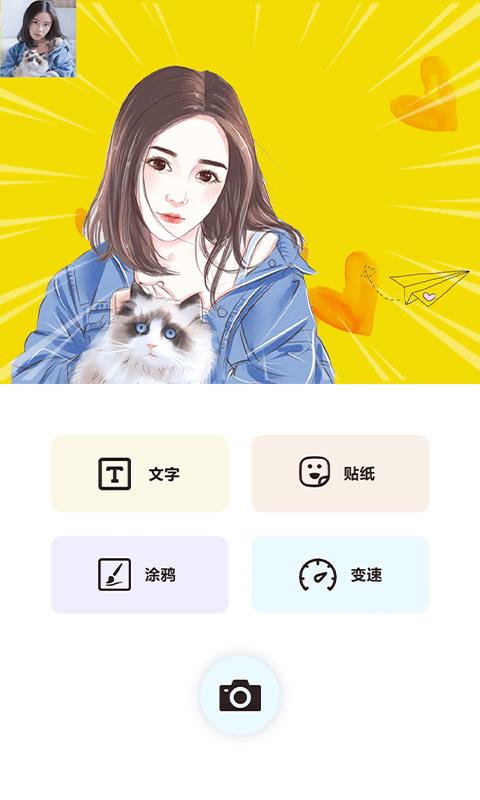 carton相机App图1