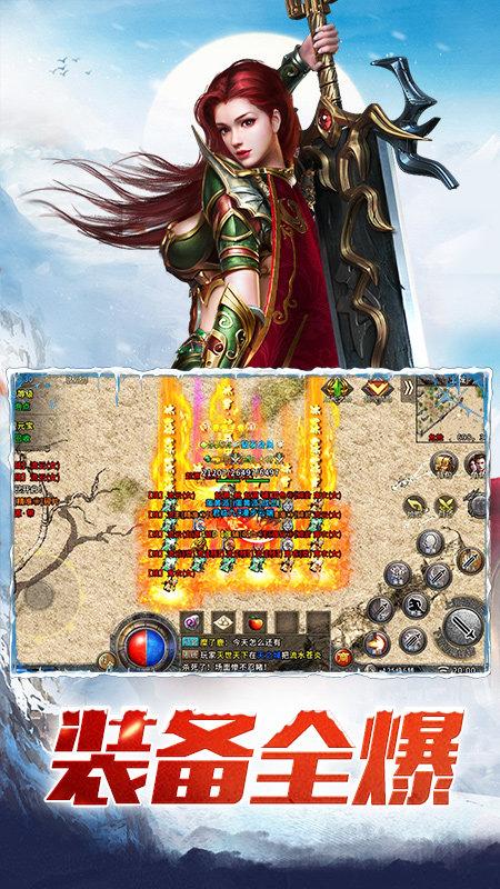 盟重英雄冰雪单职业图3