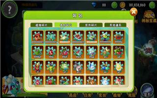 植物大战僵尸2破解版下载全5阶