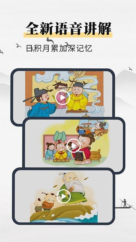 成语故事动画屋APP图1