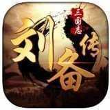 新三国志刘备传单机版