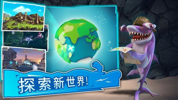 饥饿鲨鱼无限金币无限钻石版图1