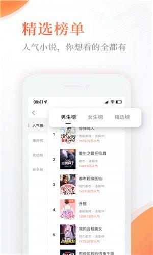 海棠小说app