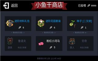 元气骑士破解版最新版3.1.6