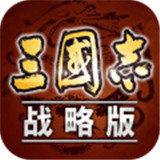 三国志战略版周年庆版