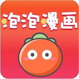泡泡漫画中文版