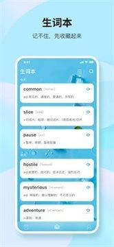 靠谱背单词app图2