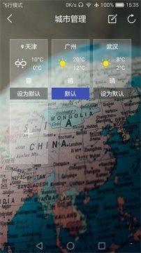 观天气预报