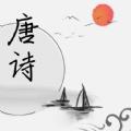 唐诗学学乐app