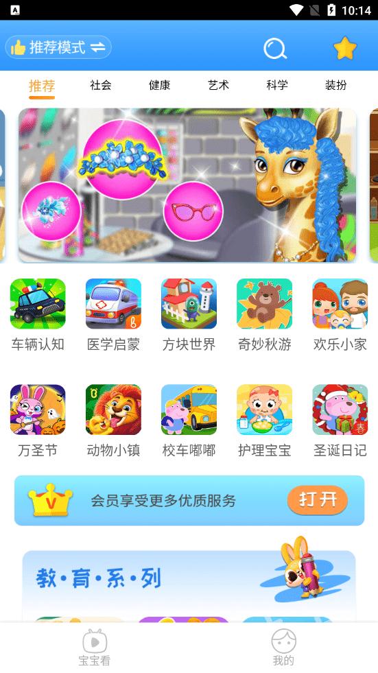 宝宝爱故事儿歌app