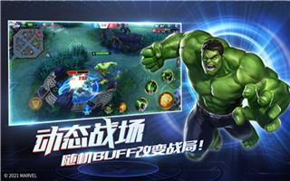 漫威超级战争下载手机版图1