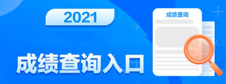 2021北京高考成绩查询app