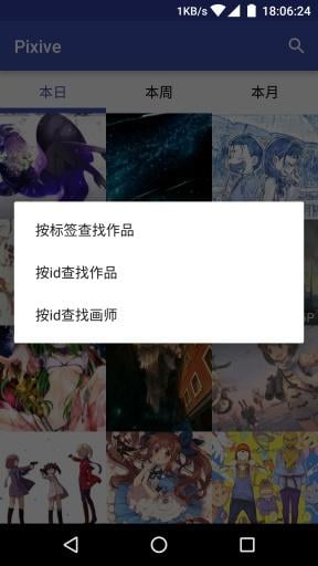 pixiv本子app图2