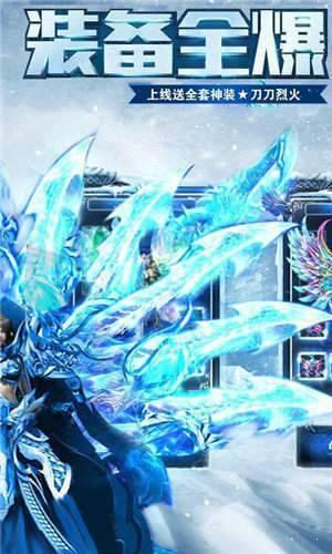 盟重英雄冰雪复古三职业图2