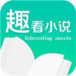 趣看免费小说app