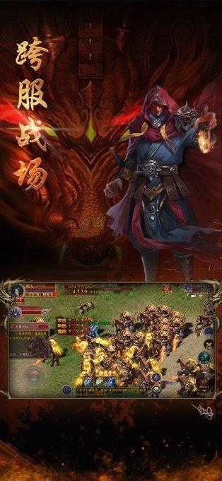 龙城争霸再战皇城图3