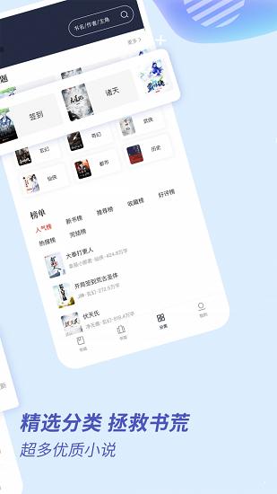 趣看免费小说app图1