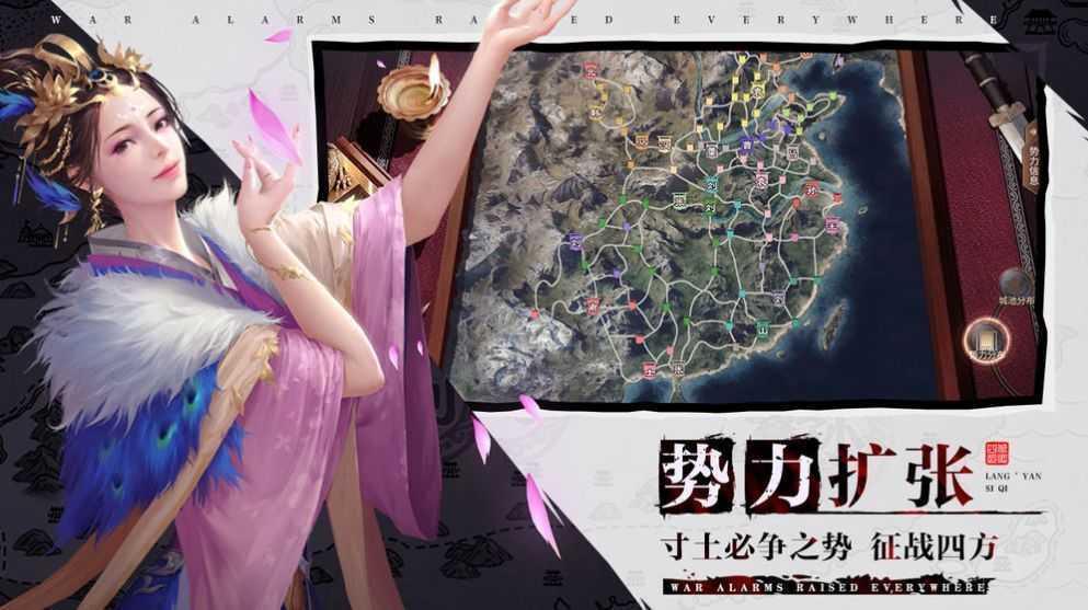 烽火四起官方版图1