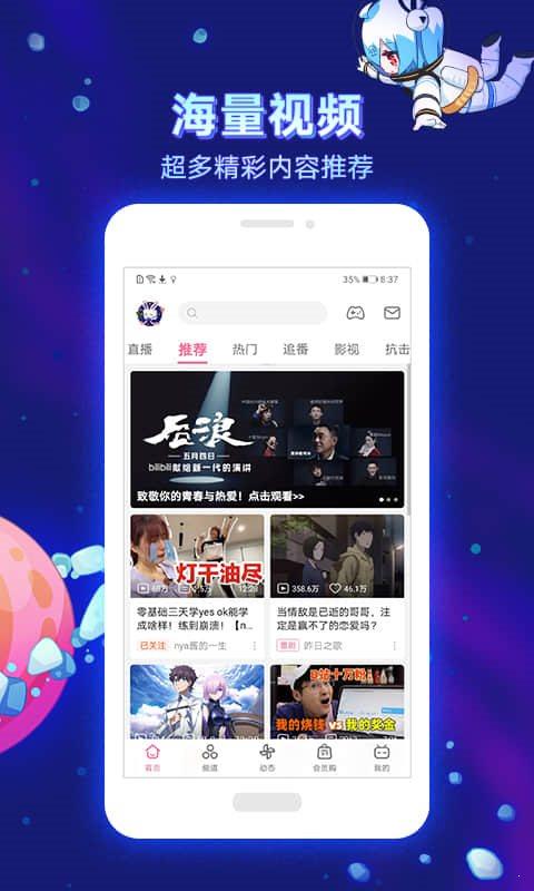 哔哩哔哩官网版手机版图2