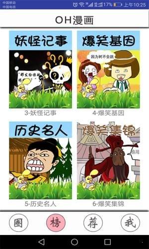 oh漫画图1