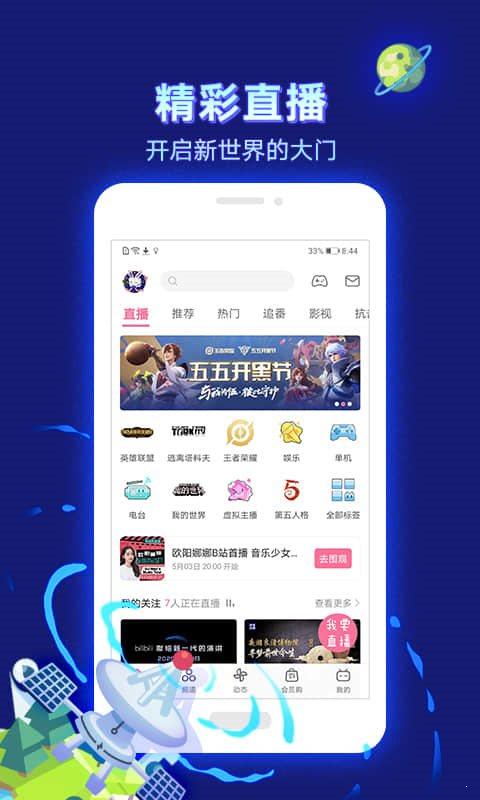 哔哩哔哩官网版手机版图3