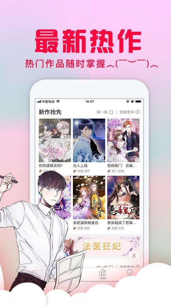 爱特漫画app官网版图3