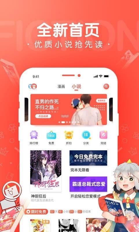 雅漫社app破解版永久图3