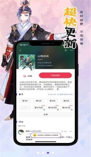 e站app安卓版图2