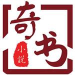 奇书小说app去广告免费版
