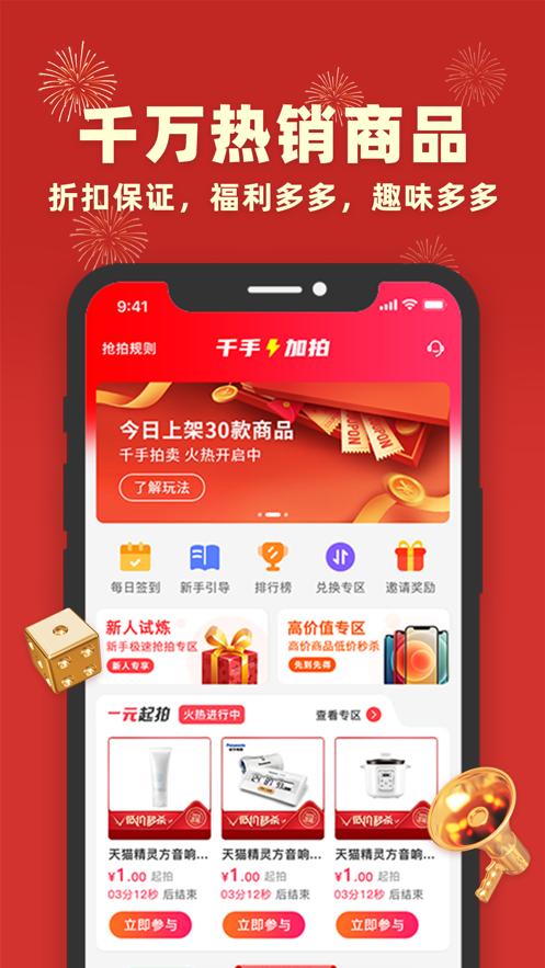 千手全民购安卓版预约平台图1