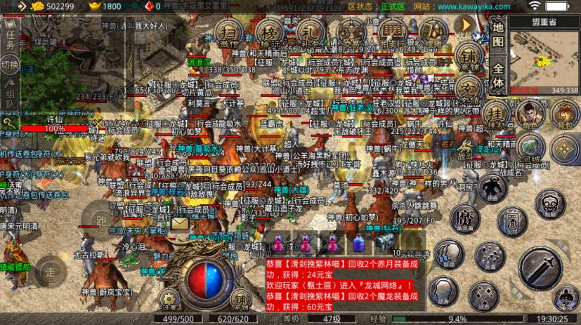 龙城网络复古传奇图2