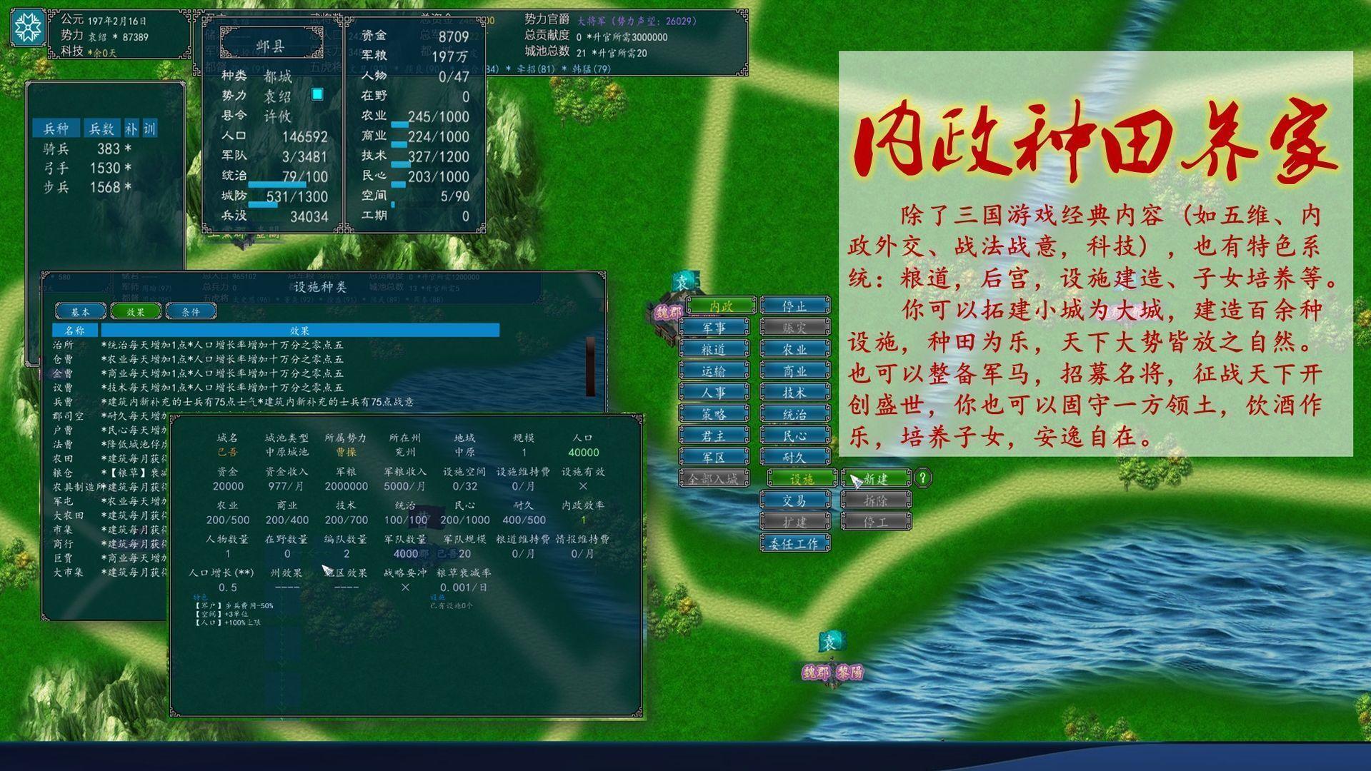 中华三国志手机版最新图3