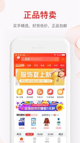 贝贝母婴购物app图2
