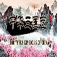 中华三国志丝路山水
