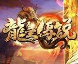 龙皇传说变态版单职业