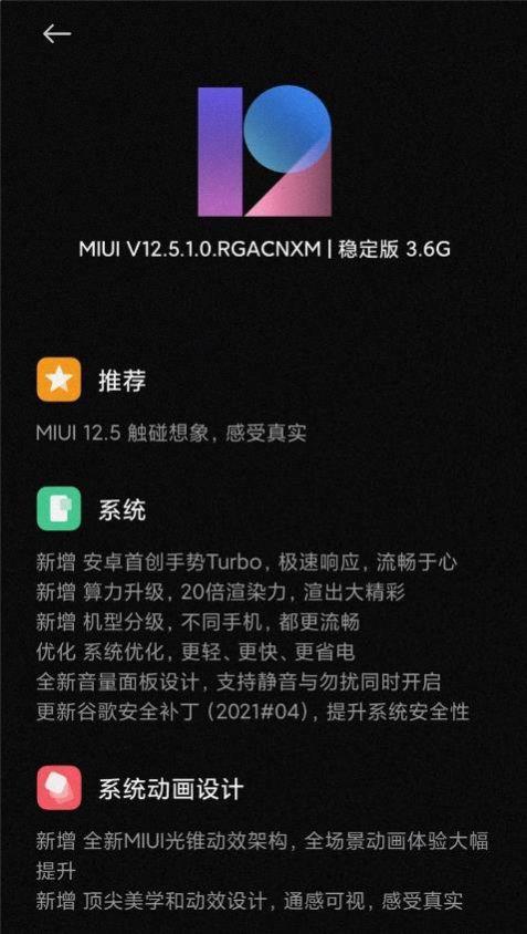红米Redmi Note 8 Pro MIUI稳定版图3