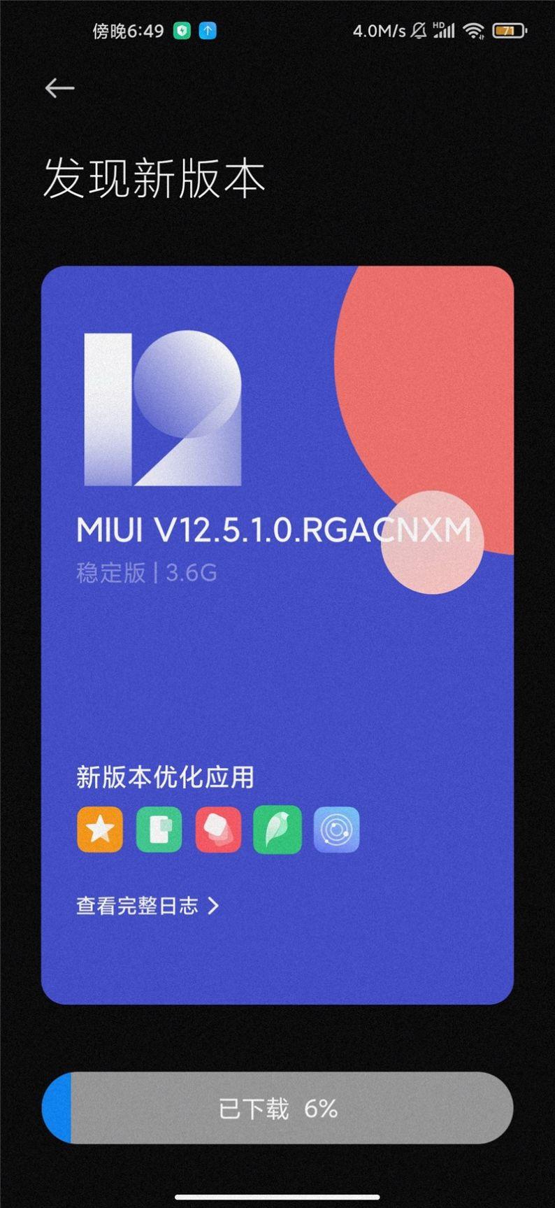 红米Redmi Note 8 Pro升级