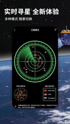 北斗航路地图app